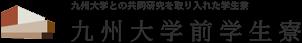 九州大学前学生寮
